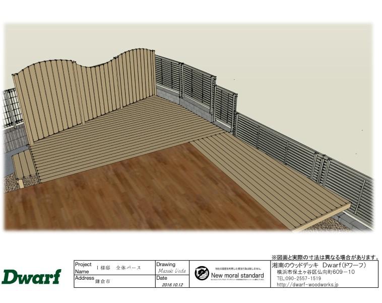 曲線フェンス付のデッキ